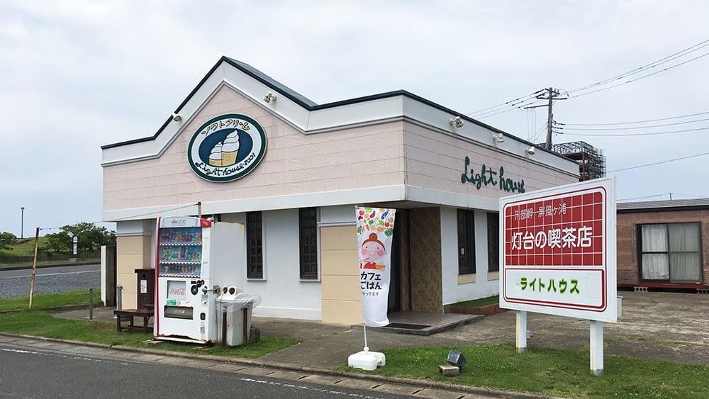飯岡刑部岬 ライトハウス