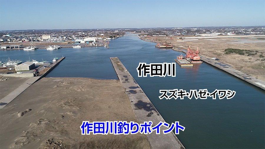 片貝作田川釣りポイント
