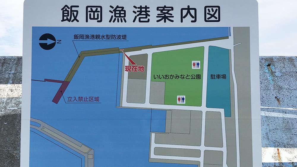 飯岡漁港 親水防波堤 案内図