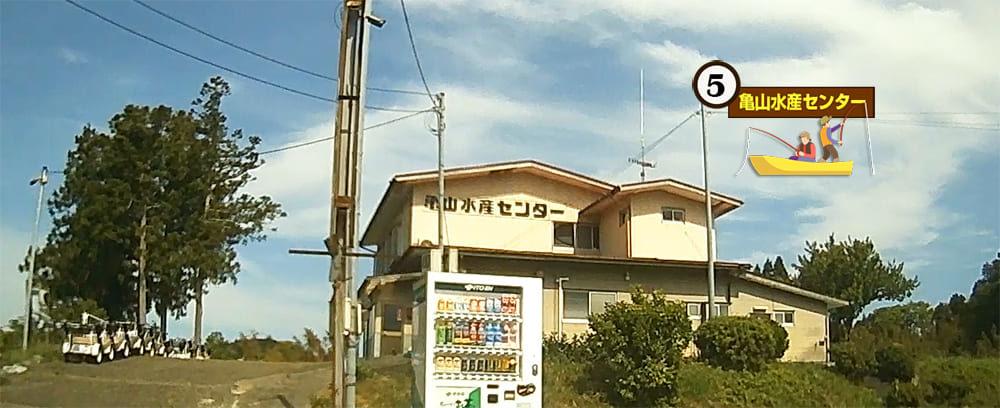 亀山水産センター