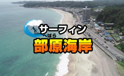 飯岡海岸 サーフィン