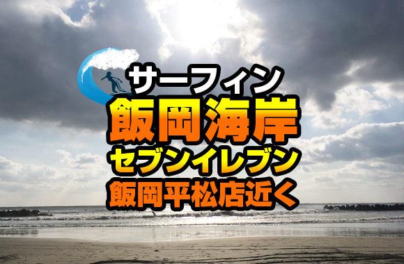 サーフィンスポット飯岡海岸セブンイレブン飯岡平松店近く