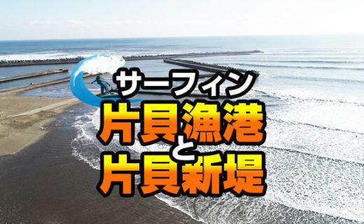 サーフィンスポット片貝漁港と片貝新堤