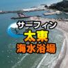 太東海水浴場 サーフィンポイント