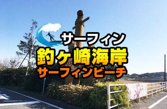 千葉サーフィンスポット釣ヶ崎海岸サーフィンビーチ