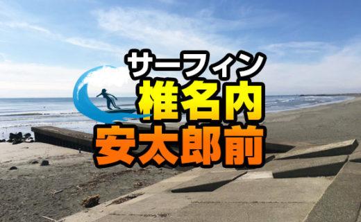 サーフィンスポット椎名内安太郎前