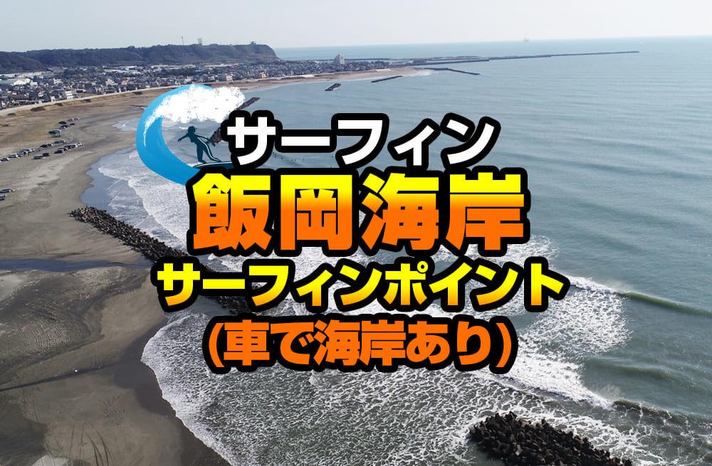 飯岡海岸 サーフポイント