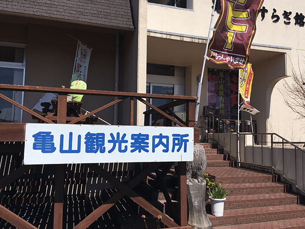 亀山観光案内所