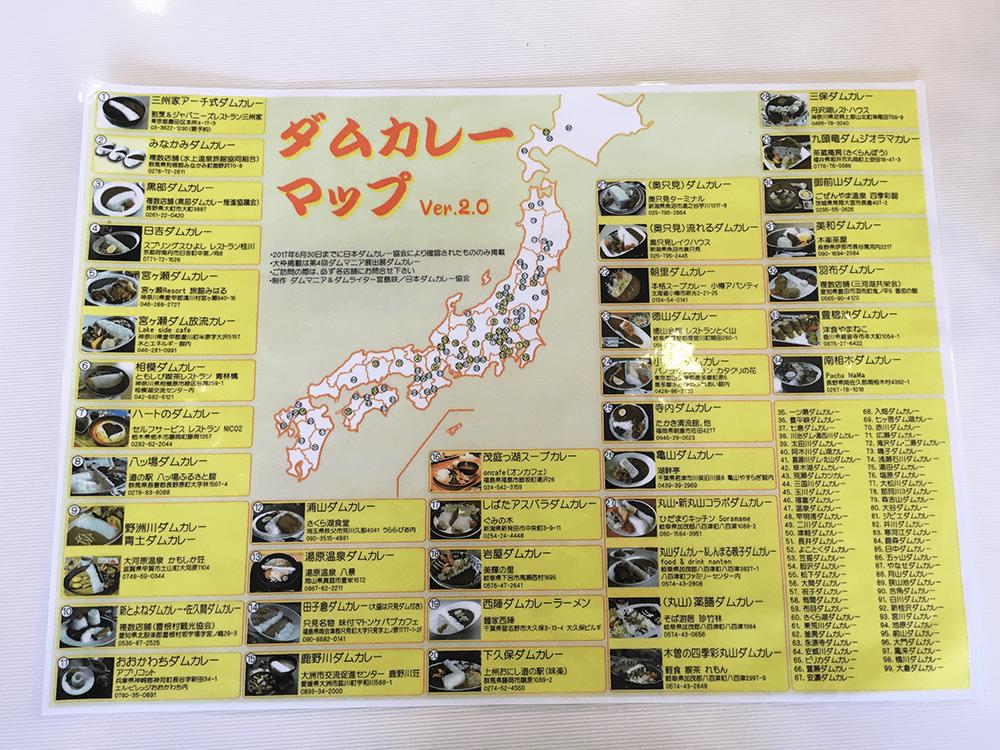 ダムカレーマップ